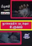 TNU Wr dt 7-11-20 copy.jpg