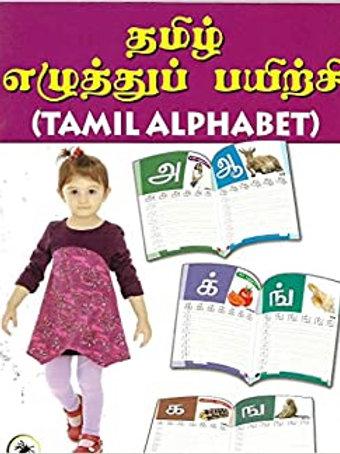 Tamizh Ezuthu Pairchi (Tamil Alphabets)