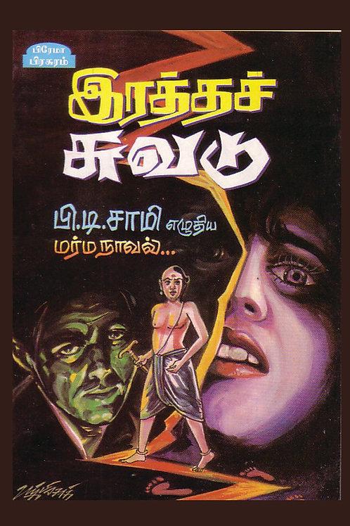 இரத்தச் சுவடு-பி.டி.சாமி