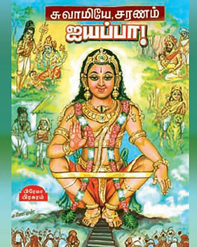 Sawmy saranam  ayyappa.jpg