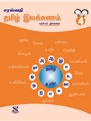 Saraswati Tamil Ilakanam - Class 4