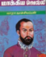 Makiyavelli R.jpg