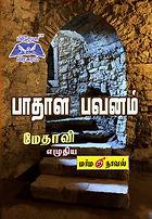 P Pavanam Wr 24-10-20 copy.jpg