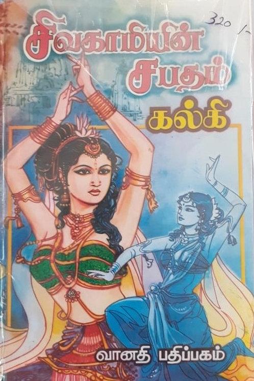 Sivagamien Sabatham - Kalki