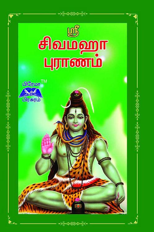 ஸ்ரீ சிவ மகா புராணம்