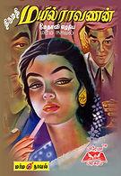 M Ravana 4-10-20 copy.jpg