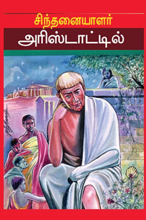 அரிஸ்டாட்டில்-கிருஷ்ணன் பாலா