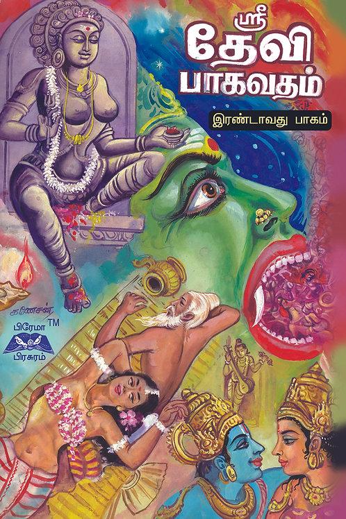 ஸ்ரீதேவி பாகவதம்-இரண்டாம் பாகம்