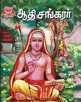 Aadhi Shankarar.jpg
