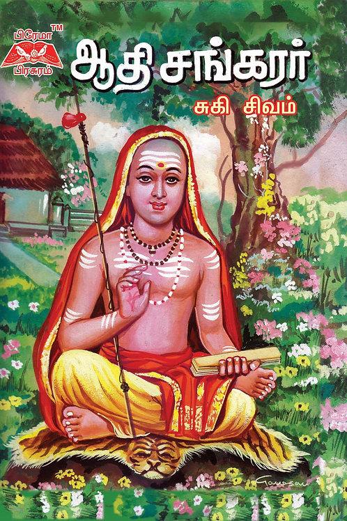 ஸ்ரீஆதிசங்கரர்(வாழ்க்கை வரலாறு)
