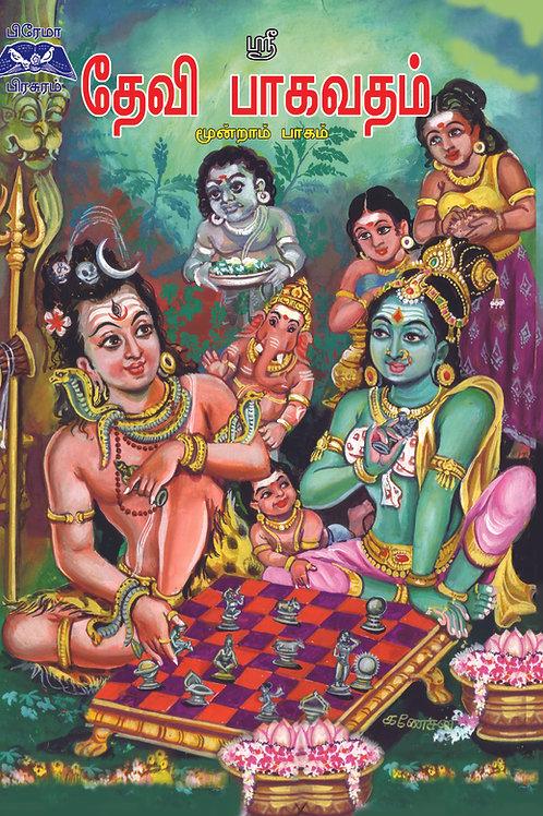 ஸ்ரீ தேவி பாகவதம்-மூன்றாம் பாகம்