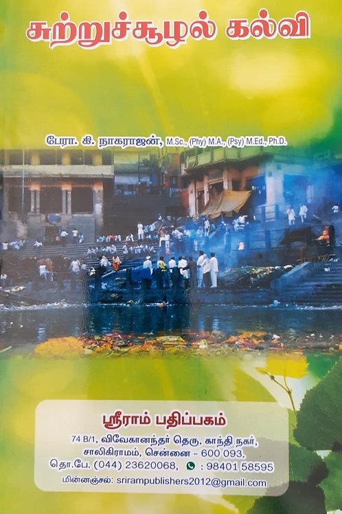 Environmental Education (Tamil) - K.Nagarajan
