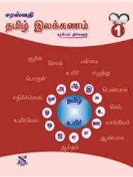 Saraswati Tamil Ilakanam - Class 1