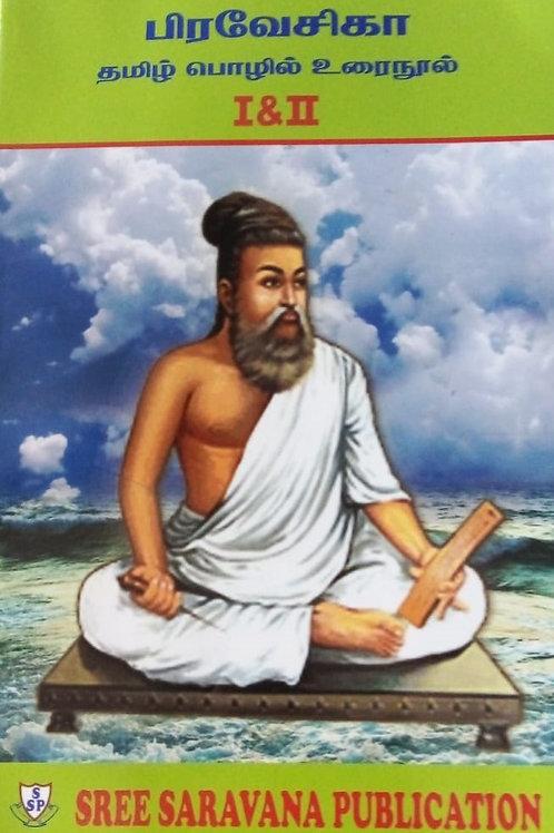 Saravana Praveshika Tamil Pozhil Urainool 1 & 2