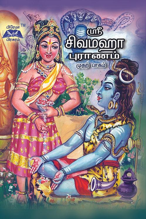 ஸ்ரீ சிவமகா புராணம்-முதற்பாகம்