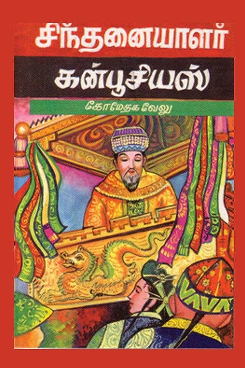 கன்பூசியஸ்-கோமேதகவேலு