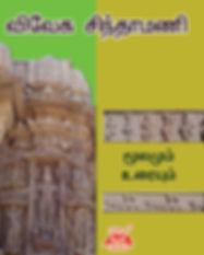 Viveka Chintamani R.jpg