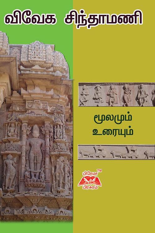 விவேகசிந்தாமணி-மூலமும் உரையும்