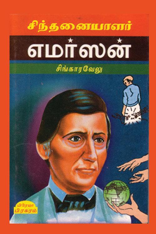 எமர்சன்-சிங்காரவேலு