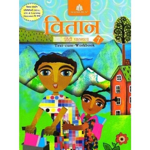 Madhubun  Vitaan Hindi Pathmala 7