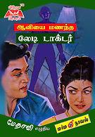 Aavi L Dr wr 27-9-20 copy.jpg