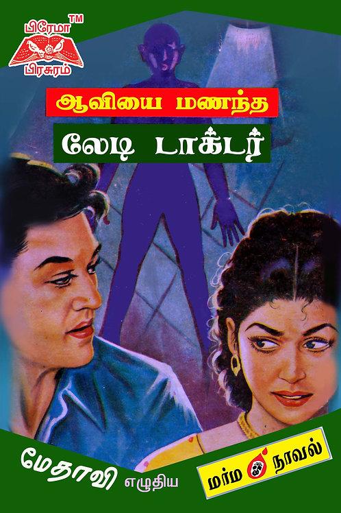 ஆவியை மணந்த லேடி டாக்டர்-மேதாவி