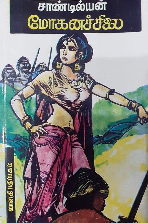 Mohana Silai - Sandilyan
