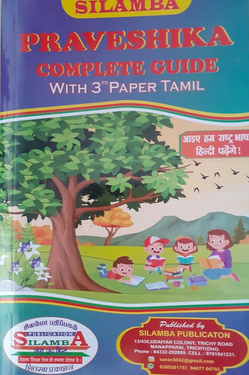 Silamba Praveshika Complete Guide with 3rd Tamil Paper