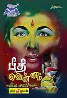 Beethi vellamWrpr 13-9-20 copy.jpg