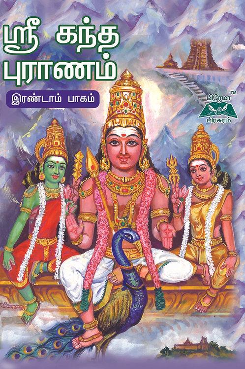 ஸ்ரீ் கந்த புராணம்-இரண்டாம்பாகம்