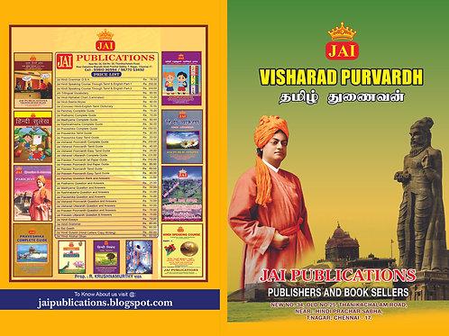 Jai Visharadh Purvardh Tamil Thunaivan
