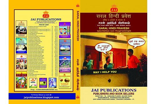 Jai Saral Hindi Pravesh - Level 1