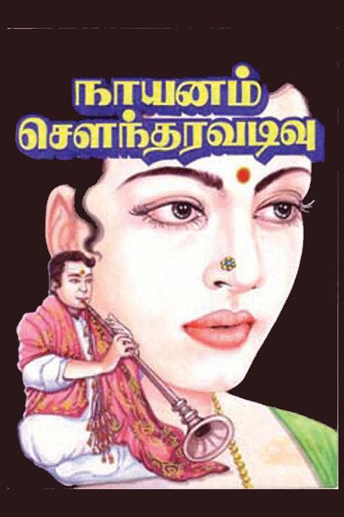 நாயனம் சௌந்தர வடிவு