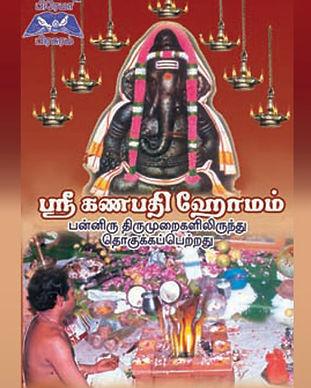 Ganapathi Homam.jpg