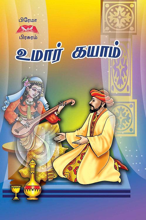 உமார் கயாம்