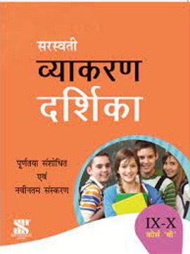 Vyakaran Darshika Class 9 & 10 - Saraswathi Publications