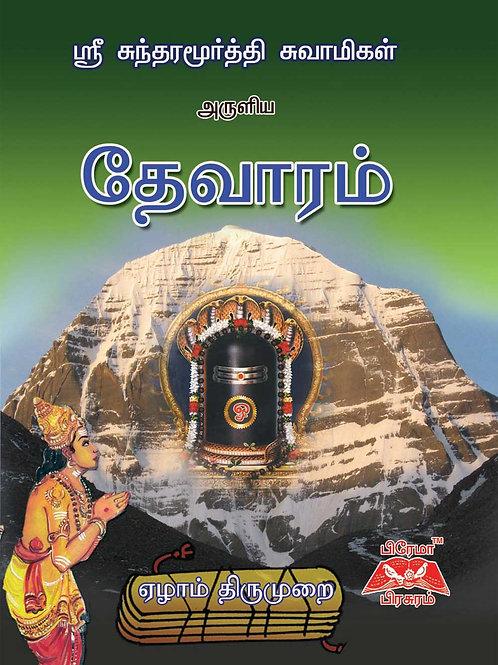 ஸ்ரீ சுந்தரமூர்த்தி சுவாமிகளின் தேவாரம்-ஏழாம்திருமுறை