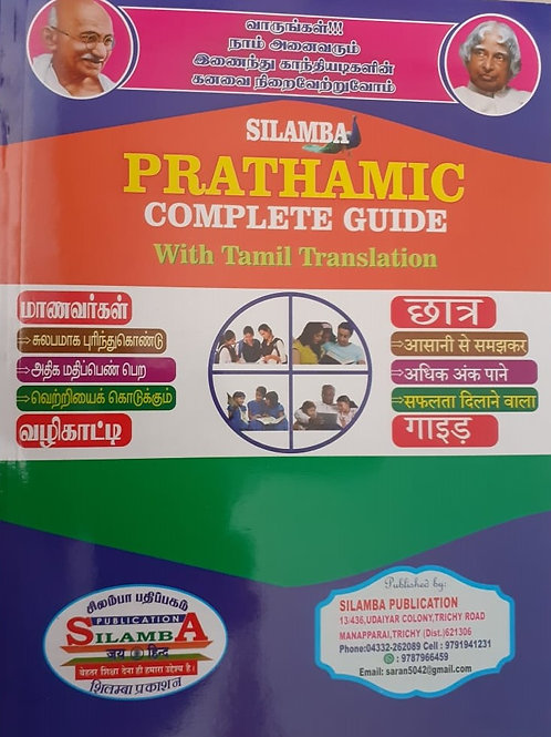 Silamba Prathmic Complete Guide with Tamil Translation