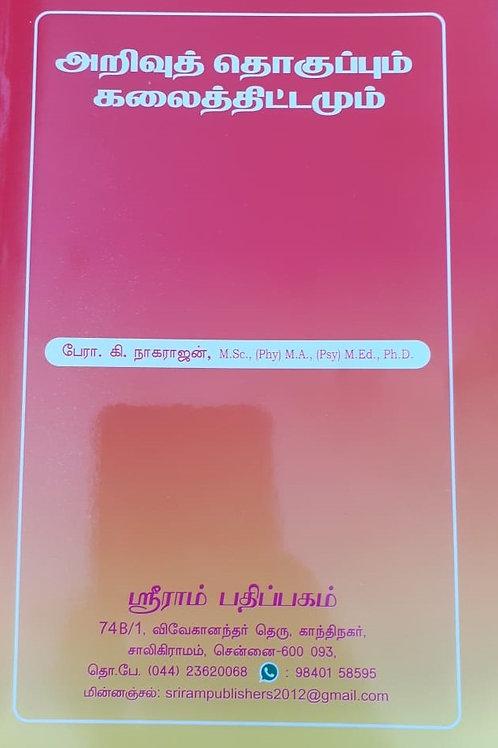 Knowledge & Curriculum (Tamil) - K.Nagarajan