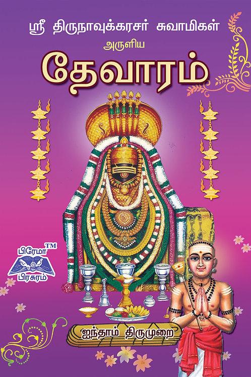 ஸ்ரீ திருநாவுக்கரசர் சுவாமிகளின் தேவாரம்-ஐந்தாம் திருமுறை