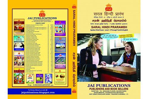 Jai Saral Hindi Prarambh - Level 2