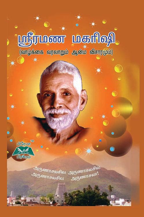 ஸ்ரீ ரமண மகரிஷி( வாழ்க்கை வரலாறும்ஆன்ம விசாரமும்)