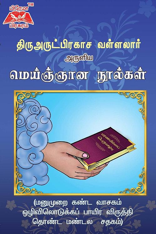 திருஅருட்பிரகாச வள்ளலார் அருளிய மெய்ஞ்ஞான நூல்கள்