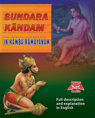 SundaraKan-Eng.jpg
