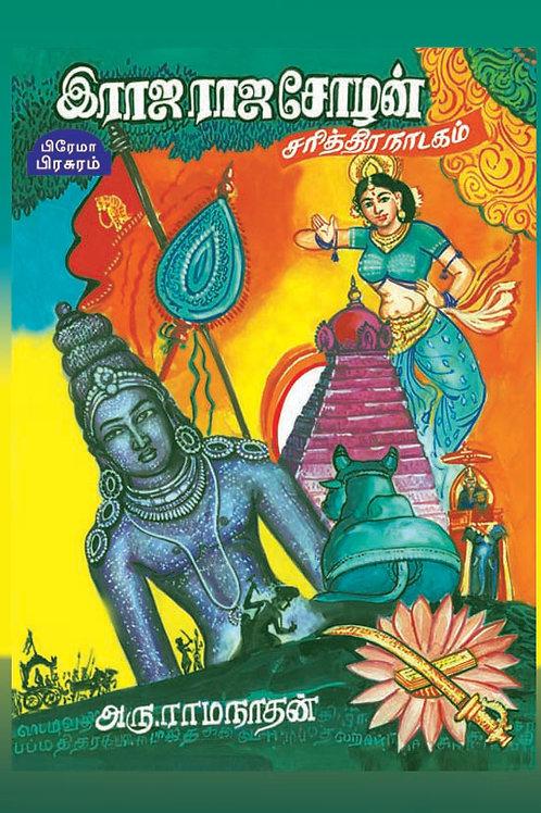 இராஜராஜ சோழன்-நாடகம்