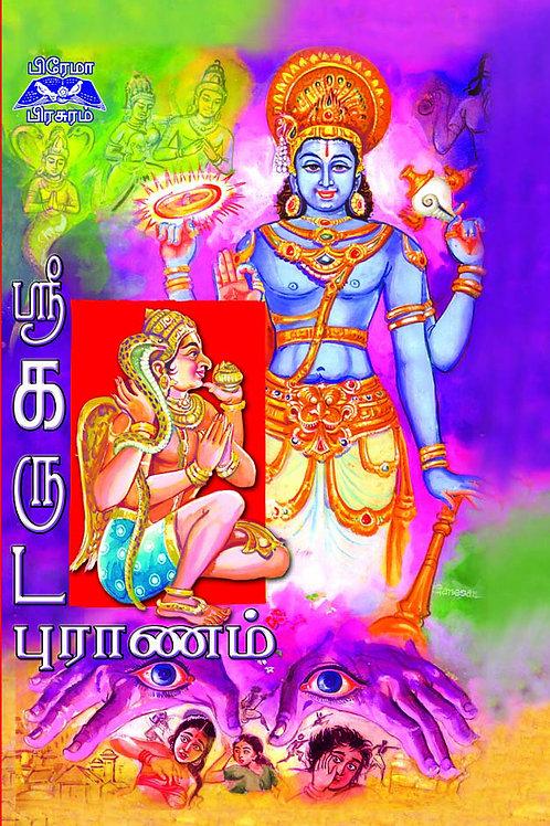 ஸ்ரீ கருட புராணம்-Paper Back
