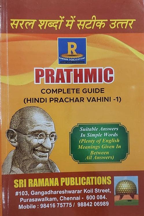 Ramana Prathmic Complete Guide