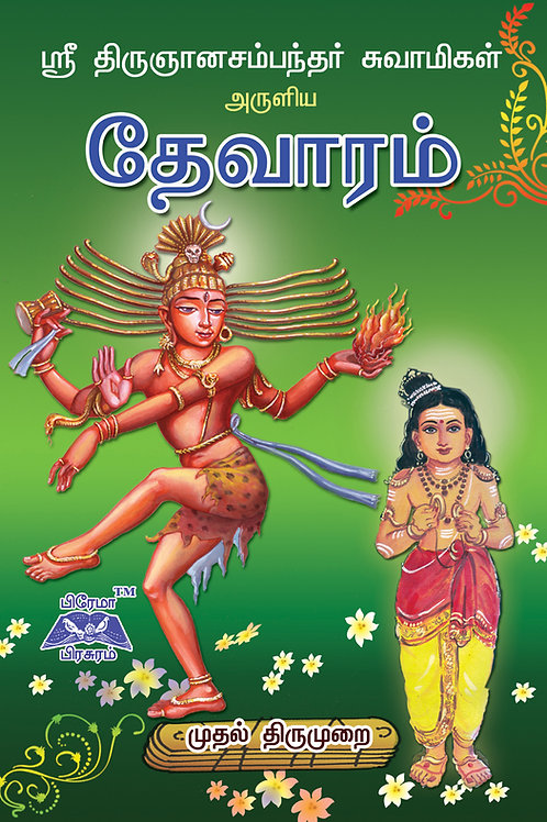 ஸ்ரீதிருஞானசம்பந்தர் சுவாமிகளின்தேவாரம்-முதல் திருமுறை