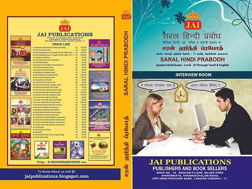 Jai Saral Hindi Prabodh - Level 3