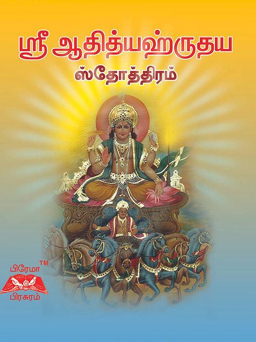 ஸ்ரீஆதித்யஹிருதய ஸ்தோத்திரம்